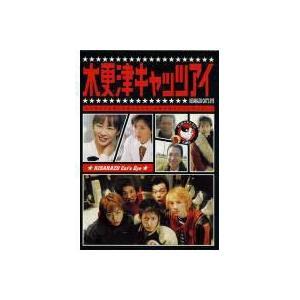 木更津キャッツアイ 第4巻 [DVD]|starclub