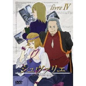 シュヴァリエ livre IV [DVD]|starclub