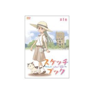 スケッチブック 〜full color's〜 第1巻 [DVD]