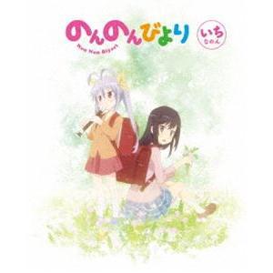 のんのんびより 第1巻【DVD】 [DVD]|starclub