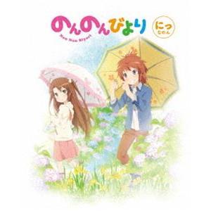 のんのんびより 第2巻【DVD】 [DVD]|starclub