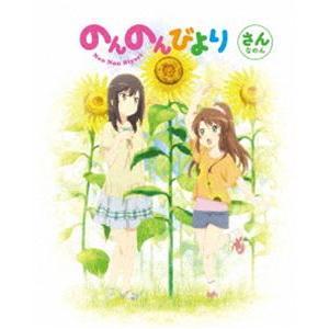 のんのんびより 第3巻【DVD】 [DVD]|starclub