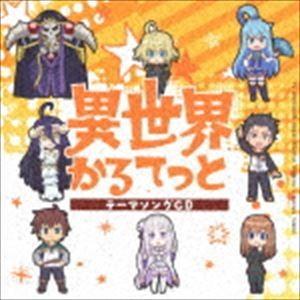 TVアニメ「異世界かるてっと」テーマソングCD [CD]