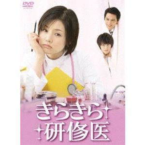 きらきら研修医 DVD-BOX [DVD] starclub