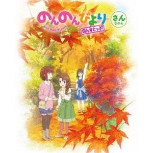 のんのんびより のんすとっぷ 第3巻 [Blu-ray]|starclub