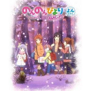 のんのんびより のんすとっぷ 第4巻 [Blu-ray]|starclub