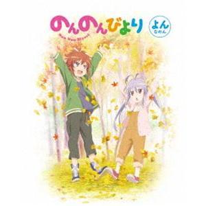 のんのんびより 第4巻【Blu-ray】 [Blu-ray]|starclub