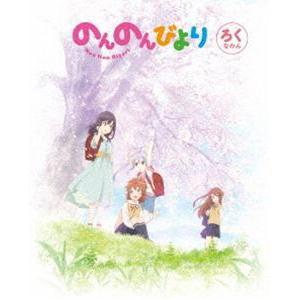 のんのんびより 第6巻【Blu-ray】 [Blu-ray]|starclub