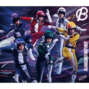 ギラギラ超特急 [Blu-ray] starclub