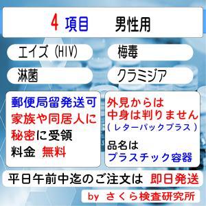 エイズ + クラミジア + 梅毒 + 淋菌 男性用|stardust