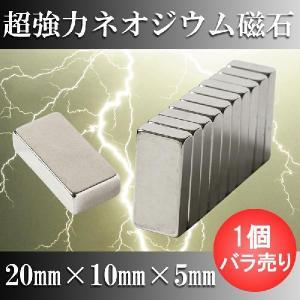 ネオジム磁石 ネオジウム磁石 1個バラ売り 20mm×10mm×5mm 長方形 超強力 マグネット 角形 N35|starfocus