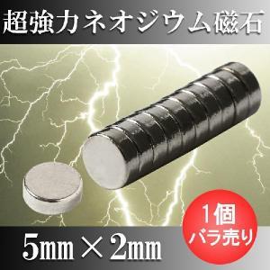 ネオジム磁石 ネオジウム磁石 1個バラ売り 5mm×2mm 丸型 超強力 マグネット ボタン型 N35|starfocus
