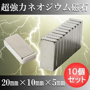 ネオジム磁石 ネオジウム磁石 10個セット 20mm×10mm×5mm 長方形 超強力 マグネット 角形 N35|starfocus