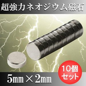 ネオジム磁石 ネオジウム磁石 10個セット 5mm×2mm 丸型 超強力 マグネット ボタン型 N35 starfocus