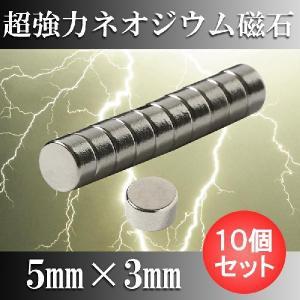 ネオジム磁石 ネオジウム磁石 10個セット 5mm×3mm 丸型 超強力 マグネット ボタン型 N35|starfocus