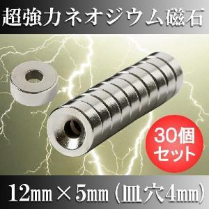 ネオジム磁石 ネオジウム磁石 30個セット 12mm×5mm 皿穴4mm ネジ穴 丸型 超強力 マグネット ボタン型 N35 starfocus