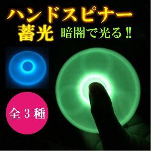 ハンドスピナー hand spinner 指スピナー暗闇で光る フィジェット ウィジェット 人気の指遊び ストレス解消 フォーカス玩具 starfocus