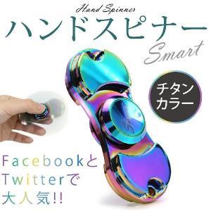 ハンドスピナー hand spinner smart 指スピナー高級 チタンカラー レインボー フィジェット ウィジェット 人気の指遊び ストレス starfocus