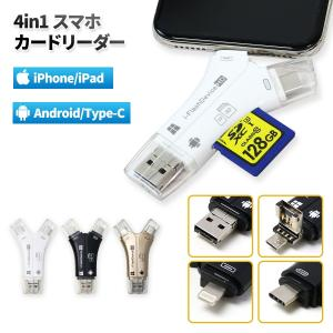 スマホ SD カードリーダー USB メモリーカード マルチカードリーダー iPhone Android iPad データ 転送 Micro USB Type-C Lightning|starfocus