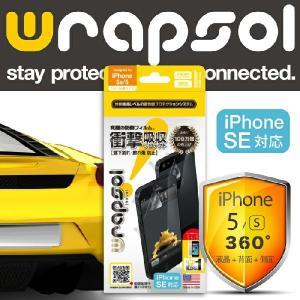 Wrapsol ラプソル iPhone SE 5 5s 前面+側面+背面 液晶保護フィルム 衝撃吸収 WPIPSULTR-FB|starfocus