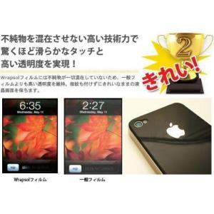 Wrapsol ラプソル iPhone SE 5 5s 前面+側面+背面 液晶保護フィルム 衝撃吸収 WPIPSULTR-FB|starfocus|03