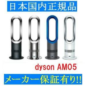ダイソン ホットアンドクール DYSON AM05 hot + cool 全4種ファンヒーター 羽根の無い扇風機 AM04後|starfocus