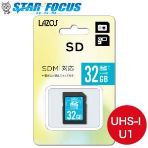 SDカード 32GB Class10 高速 メモリーカード クラス10 入学 卒業 SDHC LAZOS L-32SD10|starfocus