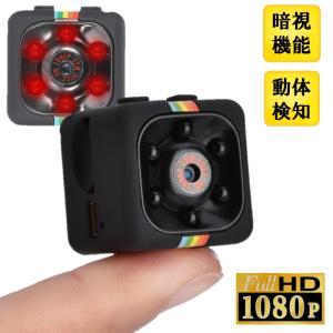 超小型カメラ 防犯カメラ 浮気調査 監視カメラ 赤外線撮影 動体検知 SQ11|starfocus