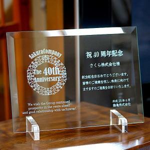「周年記念ガラスプレート」ガラスプレート 会社表彰 感謝状 退職祝い 記念品|starkids
