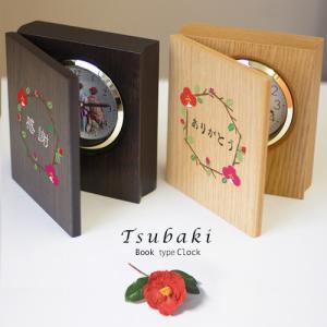 写真 時計「BOOK型時計 子育て修了証 感謝状 ブック型 置き時計」結婚式両親へプレゼント