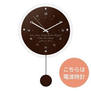 「アンティール ブラウン 振り子時計(電波時計)」  (名入れ時計 オリジナル時計 新築祝い 結婚祝い 贈り物) 『代引き不可商品』|starkids