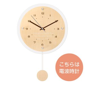 「アンティール ナチュラル (電波時計)」  (名入れ時計 オリジナル時計 新築祝い 結婚祝い 贈り物) 『代引き不可商品』|starkids