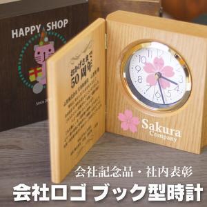 会社ロゴ ブック型置き時計  名入れ 開店祝い 開業祝い 開院祝い 周年 創業 竣工 記念|starkids