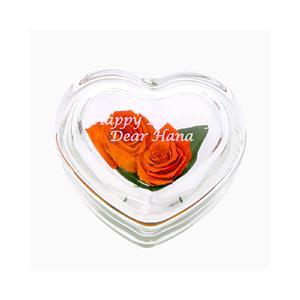 「プリザーブドフラワー ハートガラスケース入 オレンジローズ」  (誕生日 記念日 結婚祝い 贈り物 名入れ) 『代引き不可商品』|starkids