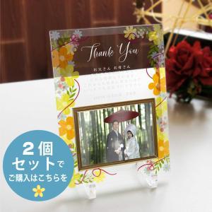 フォトフレームの子育て感謝状 2個セット フルール 結婚式に親へのプレゼント 記念品贈呈 オーダーメ...