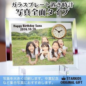 写真 時計「ガラスプレート置き時計 全面写真タイプ」オリジナル 出産祝い 内祝い 新築祝い 結婚祝い 贈り物 退職祝い 誕生日 ギフト|starkids