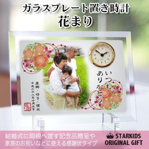 写真 時計「ガラスプレート置き時計 花まり」オリジナル時計 結婚祝い 誕生日 退職祝い 還暦 出産祝い 内祝い 新築祝い 贈り物 ギフト|starkids