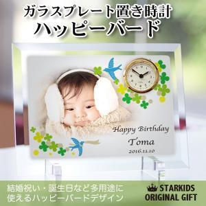 写真 時計「ガラスプレート置き時計 ハッピーバード」オリジナル時計 出産祝い 内祝い 新築祝い 結婚祝い 誕生日 贈り物 ギフト|starkids