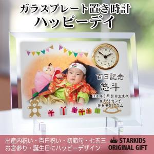 写真 時計「ガラスプレート置き時計 ハッピーデイ」オリジナル...