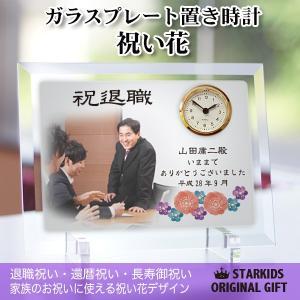 写真 時計「ガラスプレート置き時計 祝い花」オリジナル時計 退職祝い 還暦祝い 長寿御祝い 退官 誕生日 贈り物 ギフト|starkids