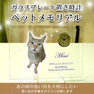 「ガラスプレート置き時計 ペットメモリアル」オーダーメイド時計 写真印刷 ペット仏壇 ペット位牌|starkids