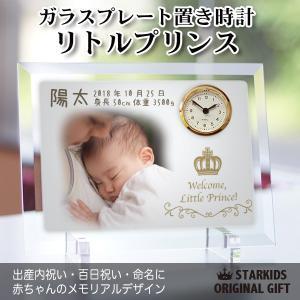 内祝いに写真を印刷ガラス置き時計