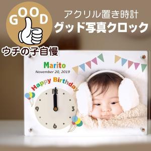 写真 時計「Good写真時計(ベビーデザイン)」オリジナル 名入れ 出産祝い 内祝い お返しギフト 誕生日 赤ちゃん メモリアル starkids
