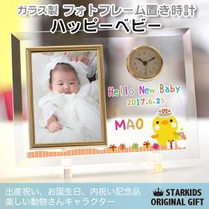 「ガラス製フォトフレーム置き時計ハッピーベビー」オリジナル時計 出産祝い 内祝い 新築祝い 結婚祝い 贈り物 ギフト starkids