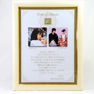 「メモリアル 両親への感謝状 結婚式 感謝状」 両親 記念品