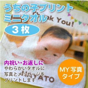 【オリジナル印刷】うちの子プリント ミニタオル 3枚セット|starkids