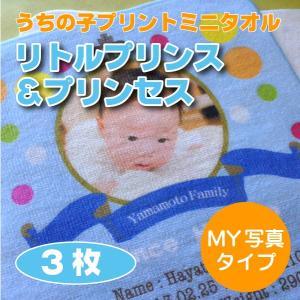 【オリジナル印刷】うちの子プリント ミニタオル 「リトルプリンス&プリンセス」3枚セット|starkids