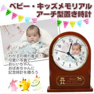 写真 時計「ベイビー・キッズ メモリアル 木製置時計アーチ型 」初節句・百日祝い・七五三の記念 出産祝い 内祝い starkids