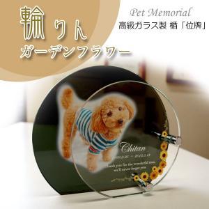 ペット メモリアル モニュメント「輪(りん)-ガーデンフラワー」高級ガラス楯・位牌 写真 名入れ【オーダーメイド製作】|starkids