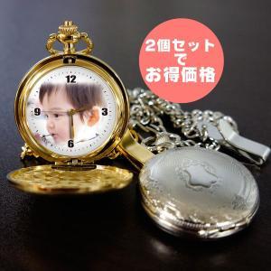 写真 時計「ペア懐中時計 金 銀」2個ペアでお得な懐中時計  オリジナル 名入れ 退職祝い 還暦 出産祝い 金婚式 銀婚式 結婚祝い 贈り物 誕生日 ギフト|starkids